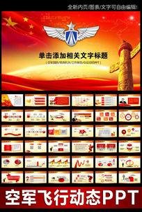 中国军队战斗机空军军事演习红色PPT