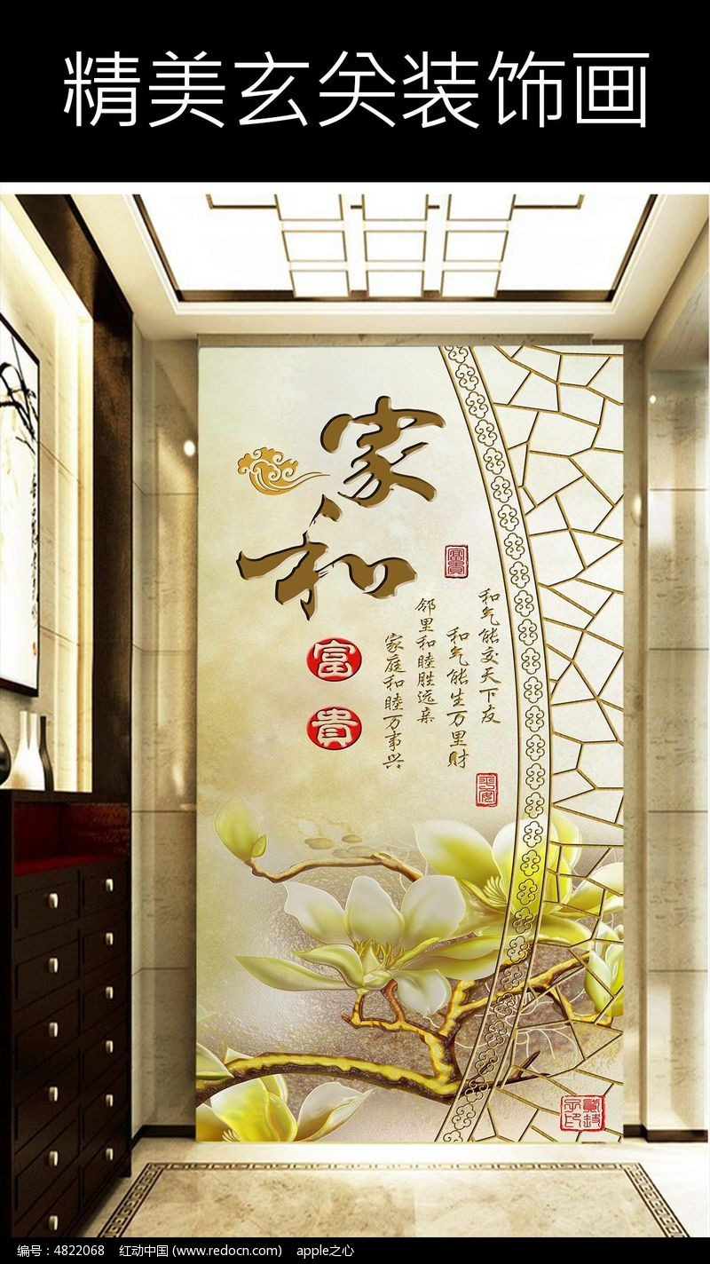 中式家和富贵玄关装饰画
