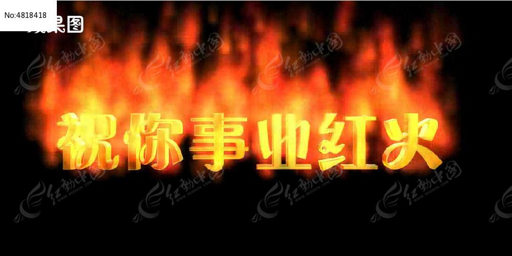 其他视频 祝你事业红火火焰字  请您分享: 素材描述:红动网提供其他