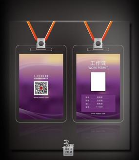紫色霓虹工作证设计 PSD