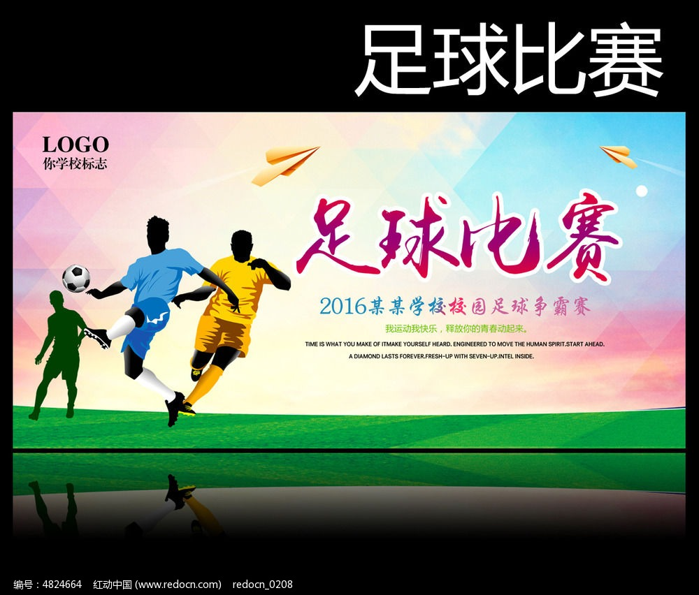 足球比赛宣传海报设计图片