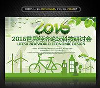 2016环保公益展板设计