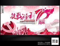 彩墨抗战胜利70周年背景展板设计
