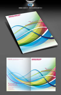 彩色动感曲线画册封面设计