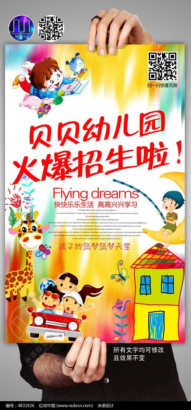 促销海报  卡通儿童  海报设计