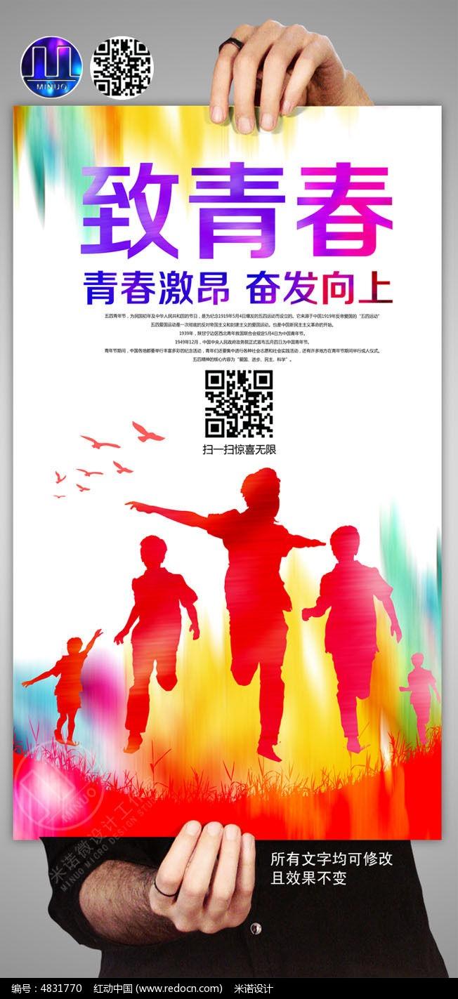 创意致青春励志海报模板