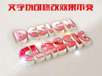 粉色水晶浮雕立体字 PSD