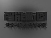 黑色立体字样式