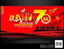 红色抗战胜利70周年展板设计