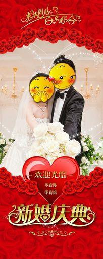 红色新婚庆典易拉宝设计