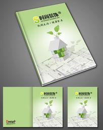 环保装饰画册封面设计