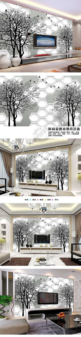 剪影树黑白时尚3D电视背景墙