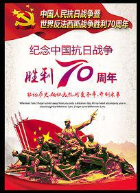 11款 纪念中国反法西斯战争胜利70周年展板