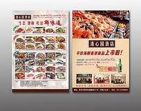 平价海鲜新品上市宣传单设计
