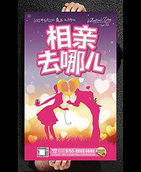 情人节单身相亲会宣传海报设计