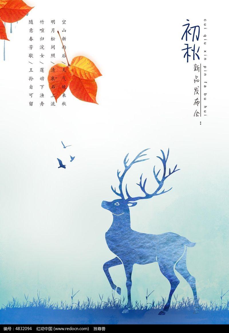清新小鹿初秋新品海报设计