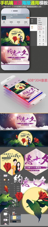 七夕节通用手机端店铺首页装修