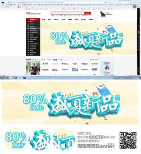 盛夏新品banner