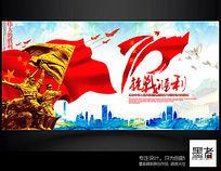 时尚水彩抗战胜利70周年展板设计
