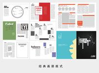 时尚文字杂志排版设计