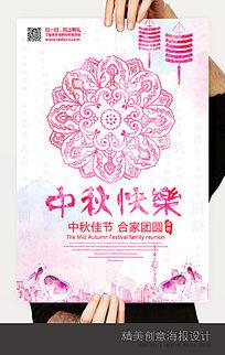 水彩墨中秋节宣传海报模板 PSD