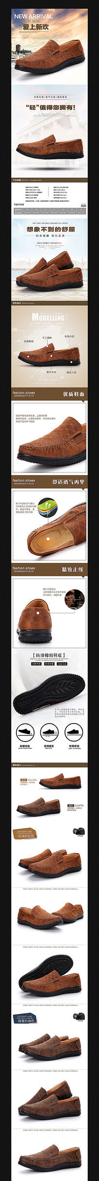 淘宝天猫男士皮鞋详情页描述模板