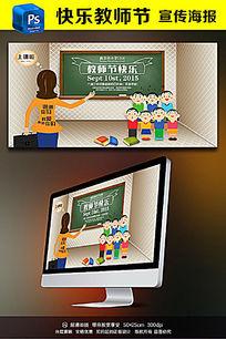我们为您歌唱教师节快乐海报设计