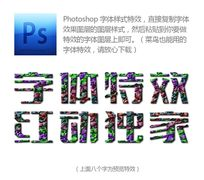 橡皮泥字体样式 PSD