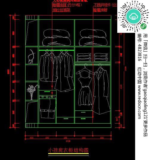 小孩房衣柜内部结构图纸