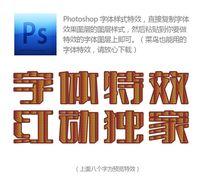 中国风漩涡字体样式