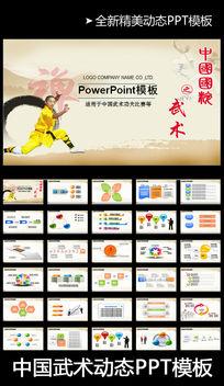 中国功夫太极拳武术指导中国风PPT模板