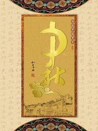 中秋节礼品盒封面素材月饼展示海报