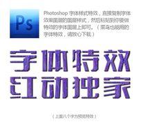 紫色诱惑字体样式