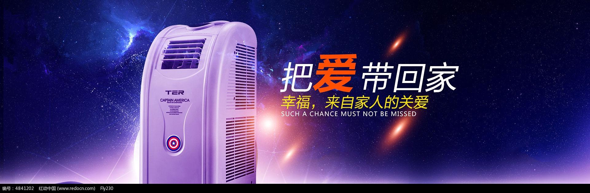 38淘宝天猫数码家电空调海报图片