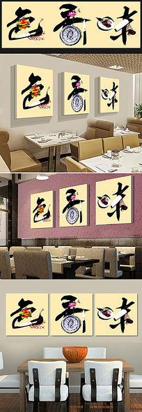 餐厅色香味主题挂画