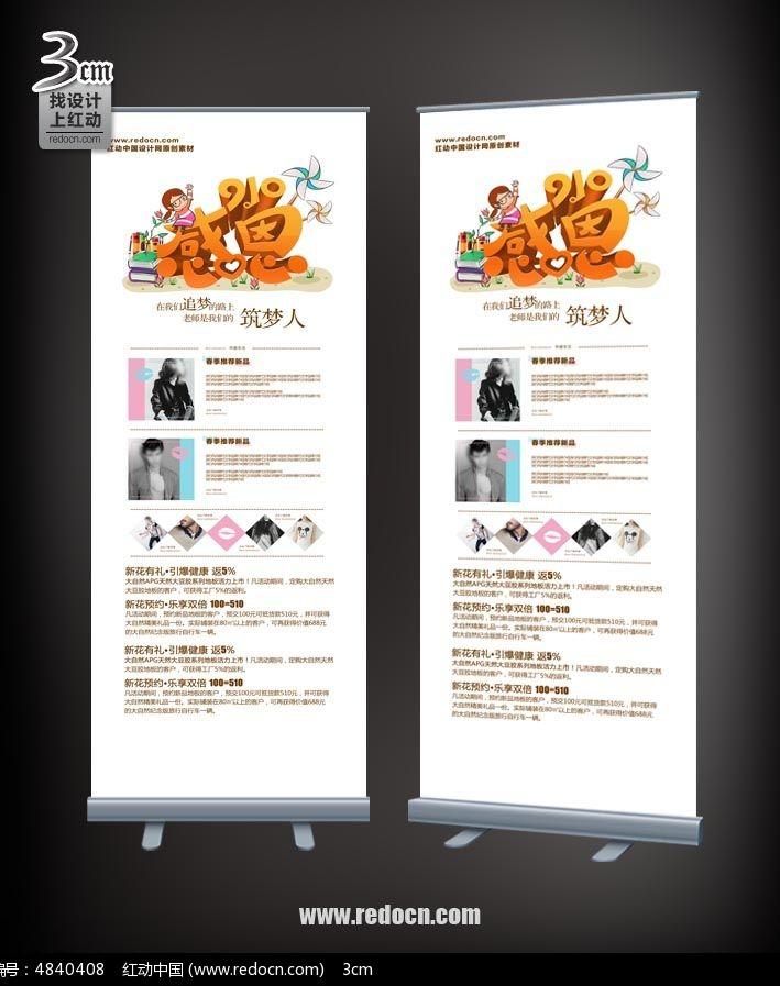 创意感恩教师节展架模板图片
