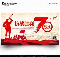 创意抗战胜利70周年展板设计