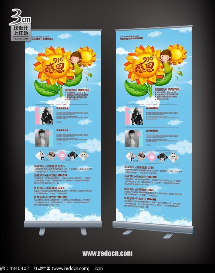 大气卡通感恩教师节展架模板