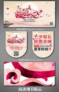 大气浪漫七夕情人节综合海报设计