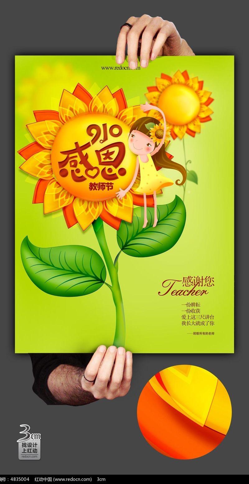 pop海报 感恩教师节 活动海报