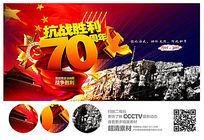 红色抗战胜利70周年背景布