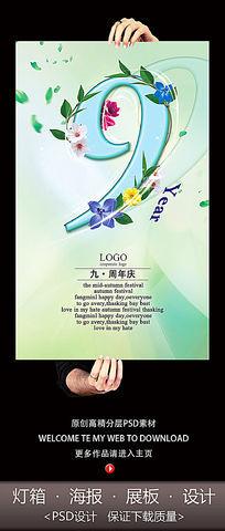 简约花草9周年庆海报设计