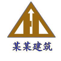 建筑房产类公司logo