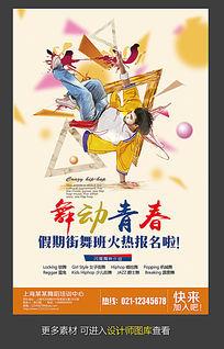 街舞培训招生宣传海报
