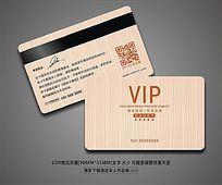 精致简约大气VIP卡
