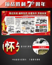 纪念抗日战争胜利70周年展板设计