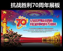抗战胜利70周年背景展板设计