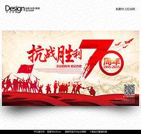 抗战胜利70周年展板背景设计