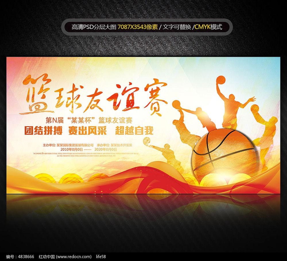 篮球运动比赛体育竞技展板海报设计图片图片