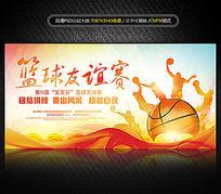 篮球运动比赛体育竞技展板海报设计
